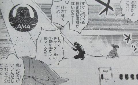 絶対可憐チルドレン 63巻 最終回 感想 018