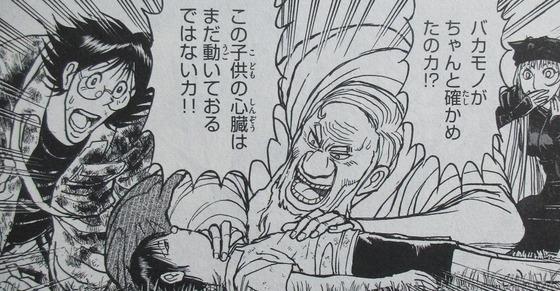 双亡亭壊すべし 15巻 感想 00052