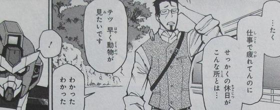 ガンダムビルドダイバーズリゼ 1巻 感想 00060