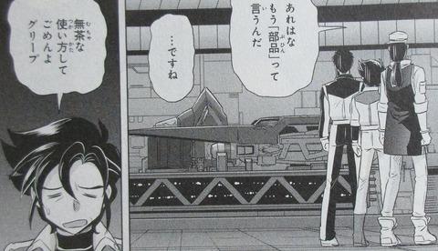 ガンダムW G-UNIT オペレーション・ガリアレスト 4巻 感想 76