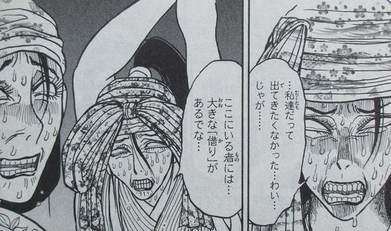 双亡亭壊すべし 15巻 感想 00017