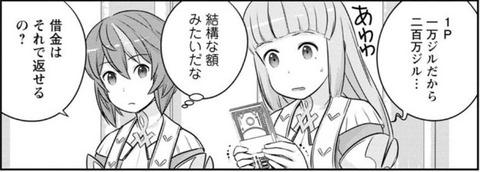 二の打ち要らずの神滅聖女 2巻 感想 02
