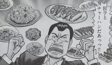 らーめん再遊記 3巻 感想