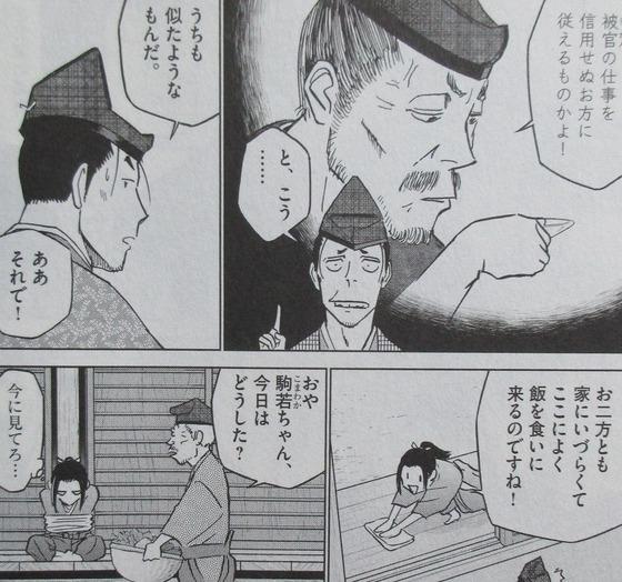 新九郎、奔る! 4巻 感想 00077