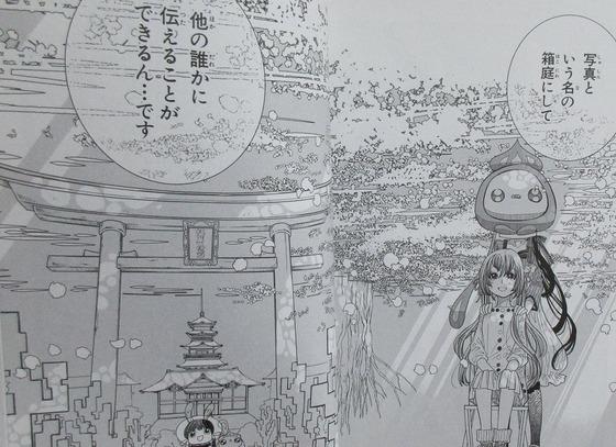 あまんちゅ 15巻 感想 00068