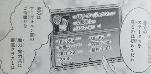 戦隊レッド 異世界で冒険者になる 1巻 感想 041