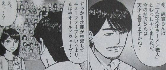 らーめん再遊記 1巻 感想 00105