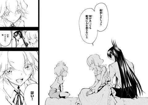SHAMAN KING レッドクリムゾン 2巻 感想 00006