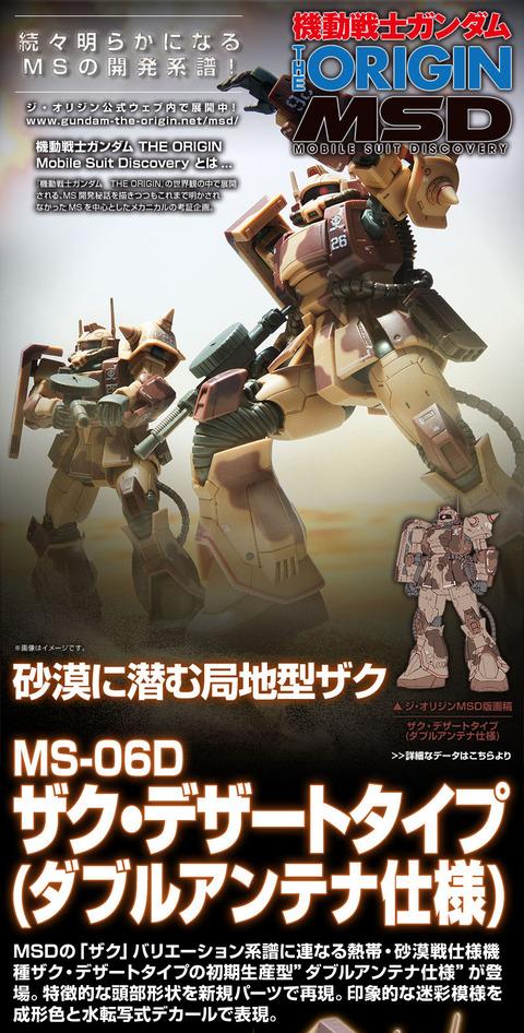 20210610_hg_zaku_deserttype_w-antenna_02