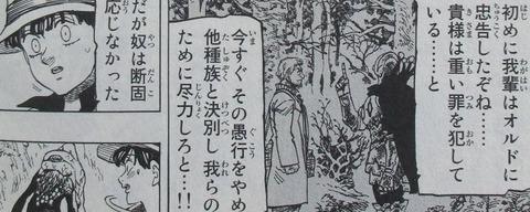 黙示録の四騎士 2巻 感想 49