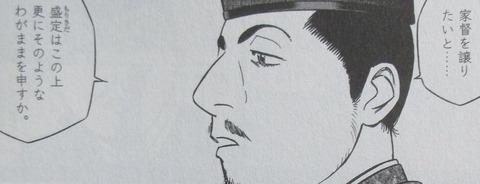 新九郎、奔る! 5巻 感想 52