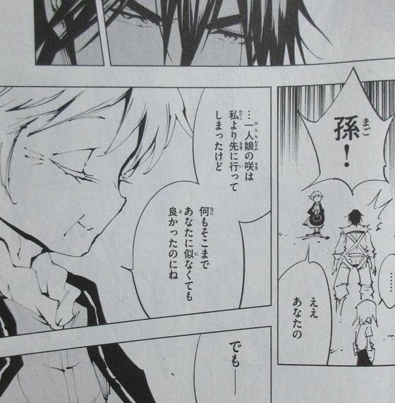 シャーマンキング ザ・スーパースター 4巻 感想 00072