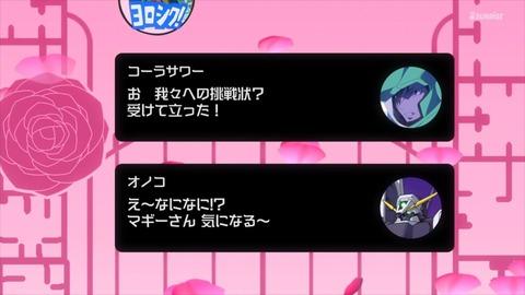 ガンダムビルドダイバーズReRISE 第22話 感想 00068