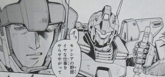 ガンダム0083 REBELLION 14巻 感想 00090
