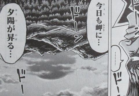 BUILD KING 1巻 感想 ネタバレ 43