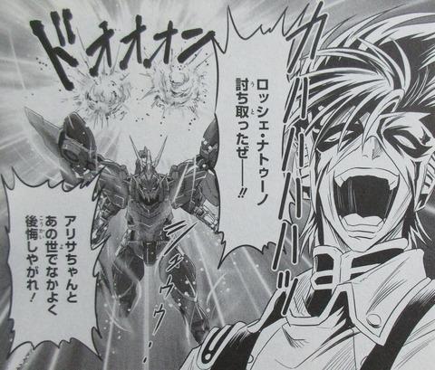 ガンダムW G-UNIT オペレーション・ガリアレスト 3巻 感想 49