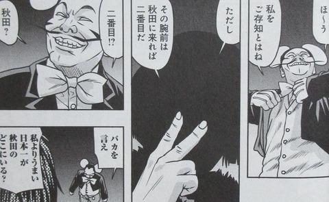 妖怪の飼育員さん 8巻 感想 00053