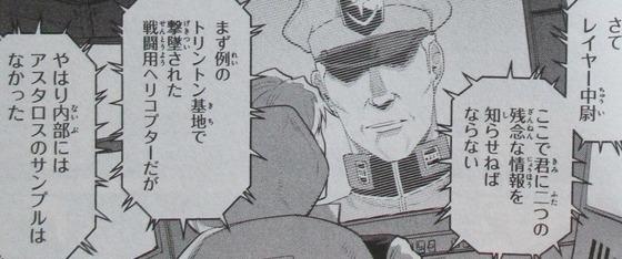 機動戦士ガンダム GROUND ZERO コロニーの落ちた地で 3巻 感想 00068