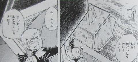 クロスボーン・ガンダム DUST 13巻 最終回 感想 ネタバレ 83