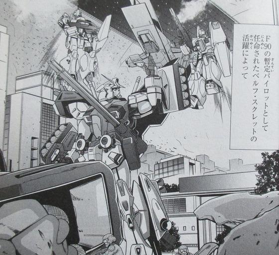 機動戦士ガンダムF90FF 2巻 感想 00010