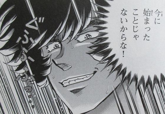 アオイホノオ 23巻 感想 00067