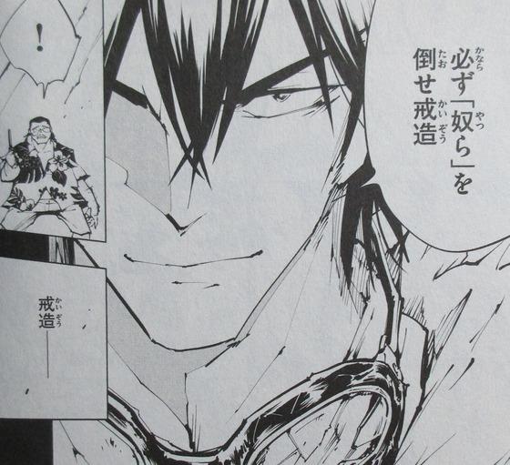 シャーマンキング ザ・スーパースター 4巻 感想 00065