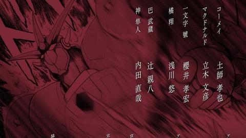 ゲッターロボ アーク 第9話 感想 1049