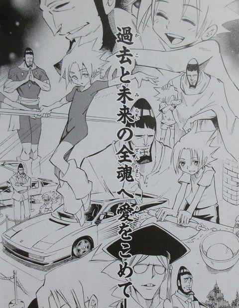 シャーマンキング マルコス 2巻 感想 ネタバレ 4