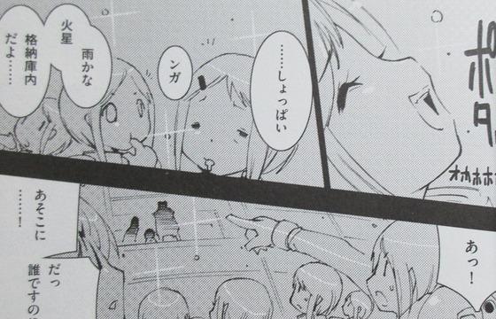 A.O.Z Re-Boot ガンダム・インレ くろうさぎのみた夢 4巻 感想 00024