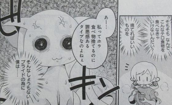 巴マミの平凡な日常 7巻 感想 00051
