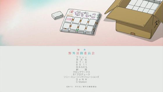 へやキャン△ 第12話 感想 最終回 00069