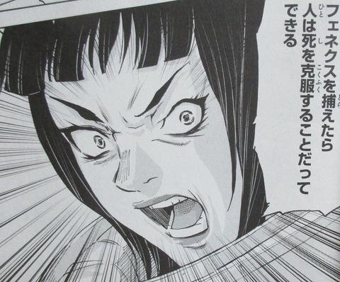 機動戦士ガンダムNT 5巻 感想