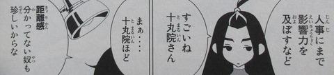 かくしごと 12巻 最終回 感想 00048