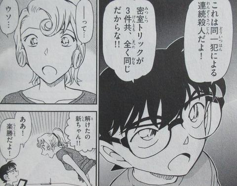 名探偵コナン 99巻 感想 ネタバレ 59