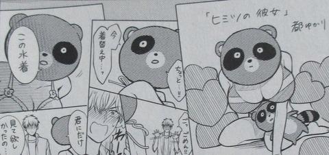 月刊少女野崎くん 12巻 感想 00026