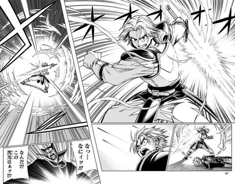 ダイの大冒険 勇者アバンと獄炎の魔王 1巻 感想 12