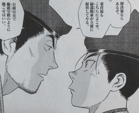 新九郎、奔る! 5巻 感想 19