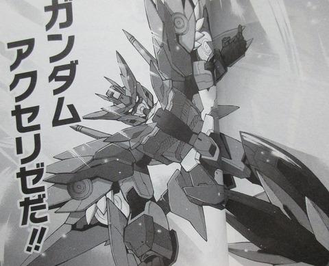 ガンダムビルドダイバーリゼ 3巻 最終回 感想 075