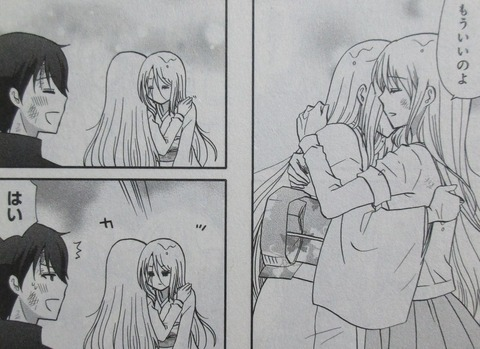 俺の彼女に何かようかい 7巻 最終回 感想 00058