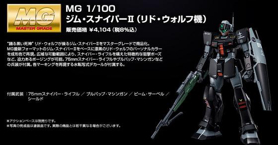 20190401_mg_gm_sniper2_08