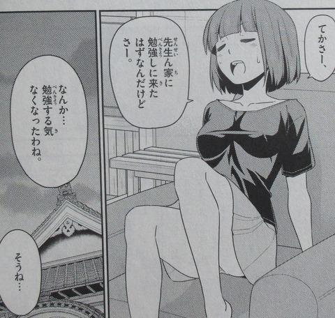 トニカクカワイイ 13巻 感想 41