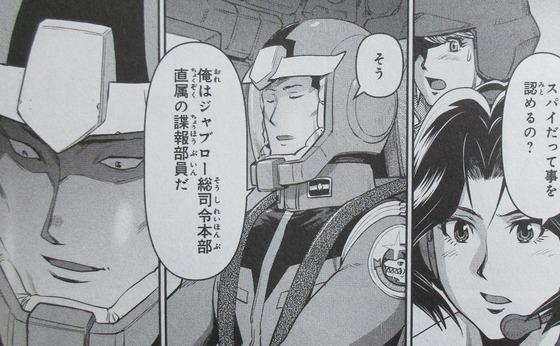機動戦士ガンダム GROUND ZERO コロニーの落ちた地で 3巻 感想 00024