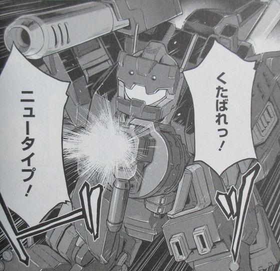 機動戦士ムーンガンダム 5巻 感想 00054
