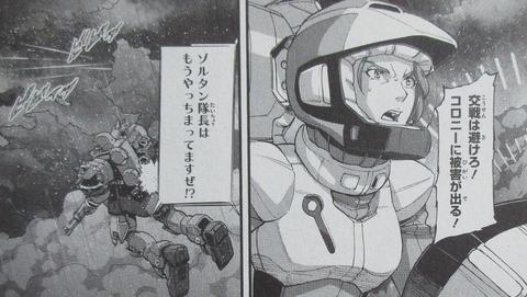機動戦士ガンダムNT 4巻 感想 16