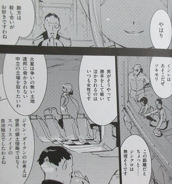 A.O.Z Re-Boot ガンダム・インレ くろうさぎのみた夢 4巻 感想 00021
