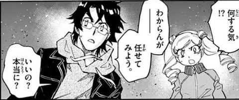 絶対可憐チルドレン 59巻 感想 01