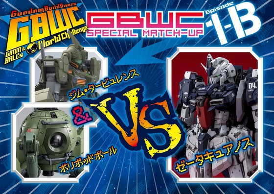 GBWC1-B (1)