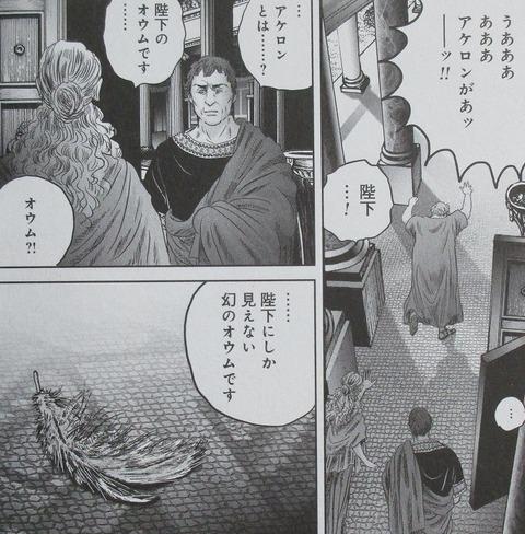 プリニウス 10巻 感想 00075