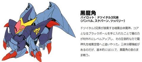 魔神英雄伝ワタル 七魂の龍神丸 第4話 最終回 感想 00001