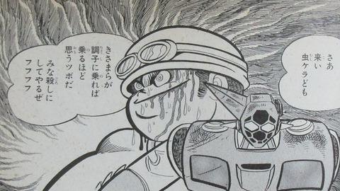 ゲッターロボ アーク 第9話 感想